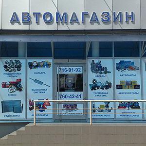 Автомагазины Кушнаренково