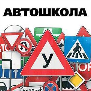 Автошколы Кушнаренково