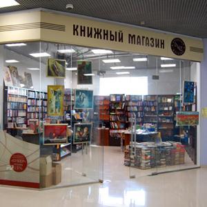 Книжные магазины Кушнаренково
