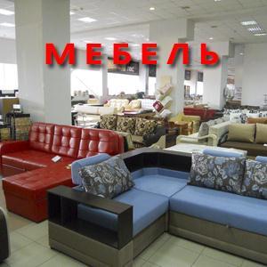Магазины мебели Кушнаренково