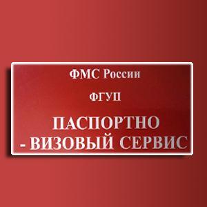 Паспортно-визовые службы Кушнаренково