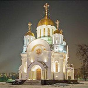 Религиозные учреждения Кушнаренково