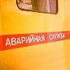 Аварийные службы в Кушнаренково