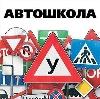 Автошколы в Кушнаренково