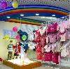 Детские магазины в Кушнаренково