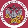 Налоговые инспекции, службы в Кушнаренково