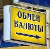 Обмен валют в Кушнаренково