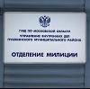 Отделения полиции в Кушнаренково