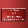 Паспортно-визовые службы в Кушнаренково