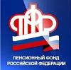 Пенсионные фонды в Кушнаренково