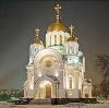 Религиозные учреждения в Кушнаренково