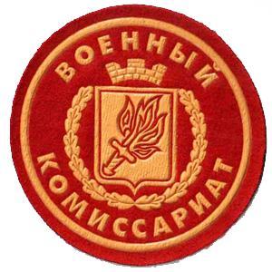 Военкоматы, комиссариаты Кушнаренково