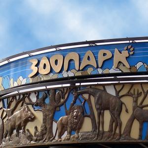 Зоопарки Кушнаренково